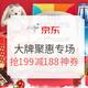 京东超市 大牌聚惠 美食护肤专场