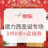 京东 德力西官方旗舰店 暖心圣诞专场 满3件8折,领满999减50、满1998减100元优惠券