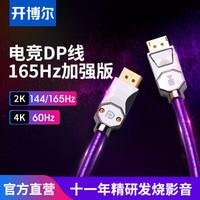Kaiboer 开博尔 165Hz加强版 电竞DP线 1.2版 (1米)