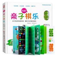 《6合1亲子棋乐》棋类游戏书