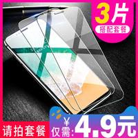 MOSBO iPhone 钢化膜(5/5s/SE)