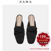 ZARA TRF 蝴蝶结饰黑色穆勒鞋 17862301040 199元
