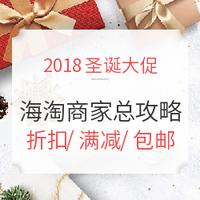 必看活动 : 2018圣诞促销 海淘商家活动总攻略