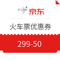 移动专享 : 京东旅行 火车票优惠券