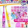 My Little Pony 小马宝莉儿童电动牙刷3D旋转软毛(套装 +送2个刷头) 89元包邮(需用券)