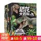 恐龙百科全书注音版  全8册