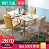 林氏木业小户型北欧可伸缩长方形实木餐桌椅榉木一桌四椅组合DK1R 2720元