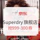 京东 Superdry旗舰店 男装超品日
