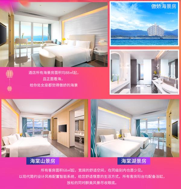 春节专享!180度傲娇正面看海 三亚海棠湾红树林度假酒店套餐