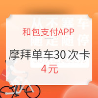 移动端:用和包支付app 购买摩拜单车30次卡