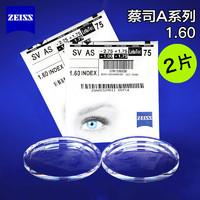 ZEISS 蔡司 A系列 莲花膜1.60折射率镜片 + 250元以内纯钛眼镜架