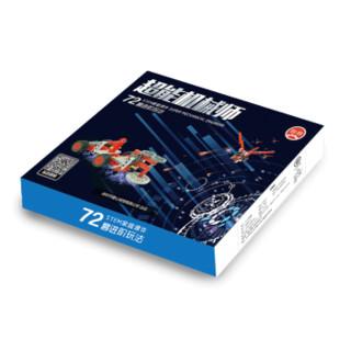 致砖 STEM教育系列 超能小小机械师 科普积木玩具
