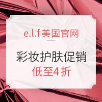 海淘活动:e.l.f美国官网 精选彩妆护肤 季末促销