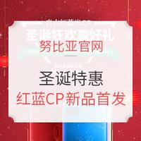 促销活动:努比亚官网 自古红蓝出CP,圣诞狂欢赢好礼