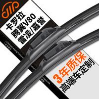 卡卡买 BJ74 铂晶无骨雨刮器片 适用于丰田雷凌  3年质保,快速换胶条 26/14英寸对装 (雷凌)