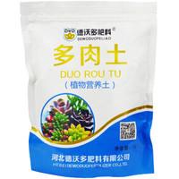 德沃多肥料 多肉营养土 多肉植物通用种植专用土  1L/袋