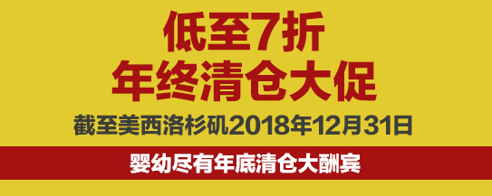 iHerb中国官网  婴幼儿食品保健 年终清仓大促