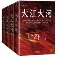 《大江大河四部曲》Kindle版