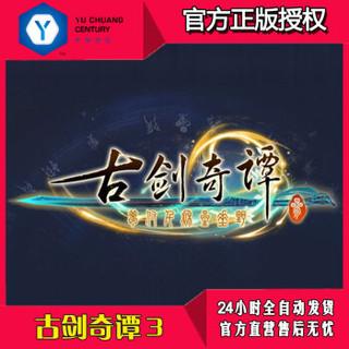 烛龙 古剑奇谭三-数字标准版