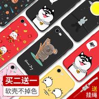 米奈 iPhone 5至XS Max 手机壳 (二哈黑色)