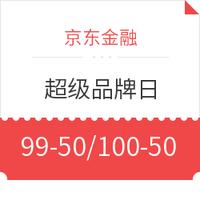 羊毛党:0点开抢! 京东金融  超级品牌日  多银行对折支付券26日