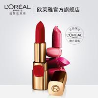 18色任选 |L'ORÉAL 欧莱雅 纷泽滋润唇膏口红 3.7克/支 南瓜色