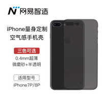 NETEASE 网易 iphone 7Plus/8 Plus手机壳(清透黑)  磨砂超薄0.4mm ( iphone 7Plus/8 Plus、清透黑)