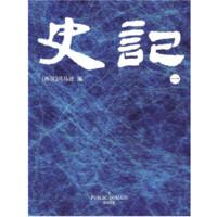 《史记》Kindle电子书