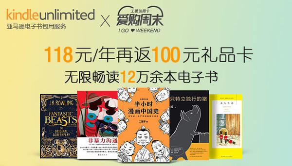 亚马逊中国 Kindle Unlimited工银信用卡开通