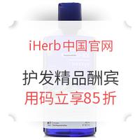 iHerb 护发精品酬宾活动