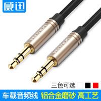 VENTION 威迅 P360AC 3.5mm音频线 (0.5米、弯对直、黑色)