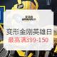 转盘抽奖、促销活动:亚马逊中国 变形金刚超级英雄日 新增转盘抽奖,领码满399减100,叠加值友专享券