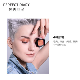 Perfect Diary 完美日记 绚彩单色眼影