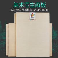 左绘 4k素描加厚空心画板 椴木制 60*45cm