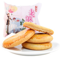 天兴隆 饼干蛋糕 特色糕点点心 早餐下午茶特产小吃零食 酥皮饼老婆饼40g/袋