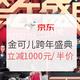 促销活动:京东 金可儿旗舰店 跨年盛典 爆款半价,每日秒杀低至4699、单买立减1000元,还可领专享券