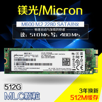 crucial 英睿达 M600 512G M2 镁光电脑SSD 笔记本固态硬盘 (M.2、512G)