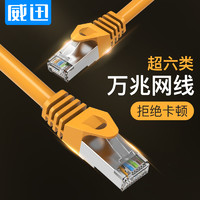 VENTION 威迅 VPC6SSTP 超六类网线 (25米)