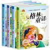 《格林童话+安徒生童话+一千零一夜+伊索寓言》全4册