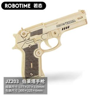 Robotime 若态 3d立体拼图 儿童玩具手枪
