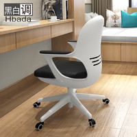 Hbada 黑白调 HDNY145 家用电脑椅(白色)尼龙脚 固定扶手