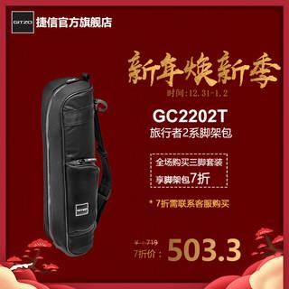 GITZO 捷信 旅行者系列 GC2202T 脚架包