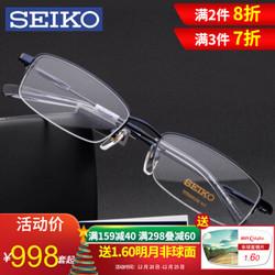 Seiko精工近视眼镜架h1061/h01061 搭配依视路1.60 钻晶A4+凑单品