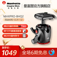 Manfrotto 曼富图 MHXPRO-BHQ2 球型云台