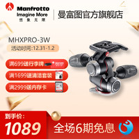 Manfrotto 曼富图 MHXPRO-3W系列 三维云台