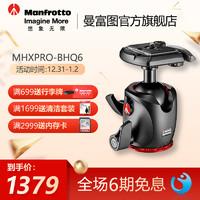 Manfrotto 曼富图 MHXPRO-BHQ6 球型云台