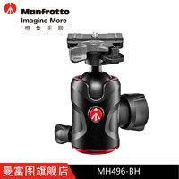 Manfrotto 曼富图 MH496-BH 球型云台