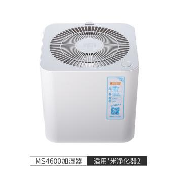 MISOU 米兽 MS4600 无雾加湿器 适配*米净化器2(不含净化器)