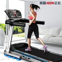 AEON 美国正伦 A-family 家用跑步机 (4吸盘环形扶手)