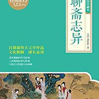 《聊斋志异》(插图珍藏本、套装共2册) Kindle版